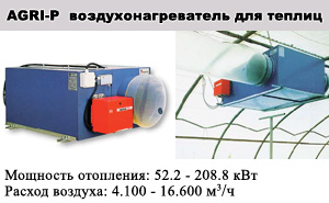 Отопление теплиц AGRI