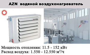 Воздухонагреватель водяной AZN