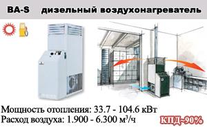 Жидкотопливный воздухонагреватель ВА-S