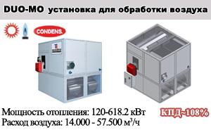 Конденсационные моноблочные установки DUO-MO