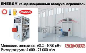 Конденсационные воздухонагреватели ENERGY
