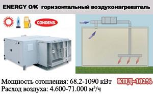Конденсационные воздухонагреватели горизонтального типа ENERGY O/K