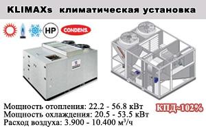 Конденсационные газовые установки с высоким КПД KLIMAXs