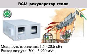 Рекуператоры тепла RCU