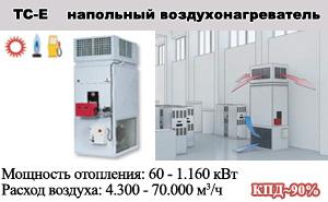 Напольные воздухонагреватели для больших помещений TC-E