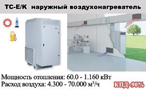 Воздухонагреватели для наружной установки TC-E/K