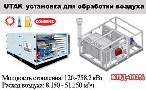 Конденсационные моноблочные установки для обработки воздуха UTAK