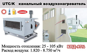 Канальные воздухонагреватели промышленные UTK-UTC/K