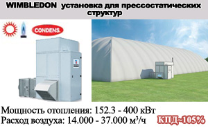 Установки конденсационного типа WIMBLEDON