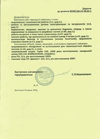 Установка газового оборудования: ЛИЦЕНЗИЯ, РАЗРЕШЕНИЯ.